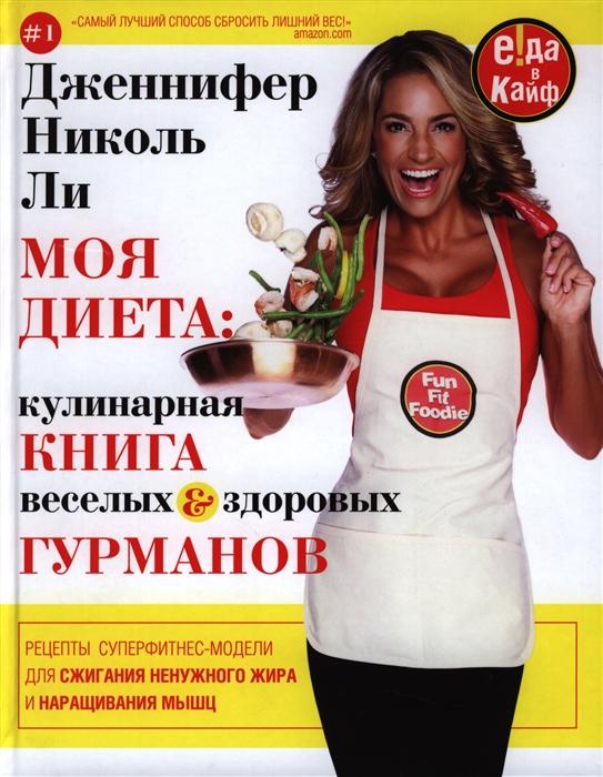 Ли Дж. Моя диета Кулинарная книга Веселых и Здоровых Гурманов