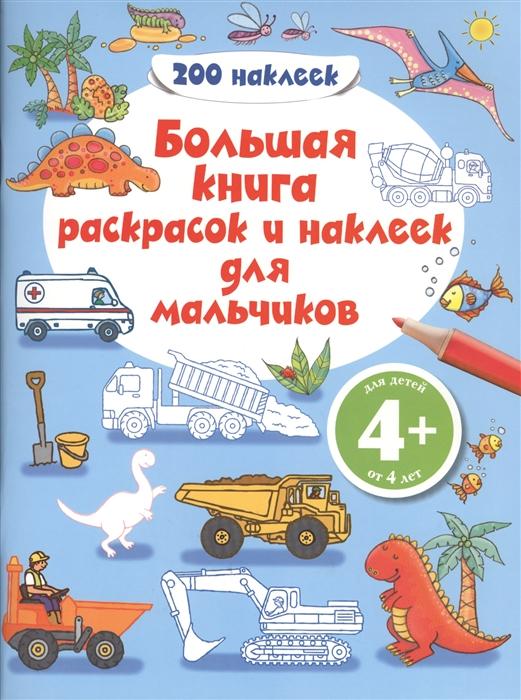 Саломатина Н. (ред.) Большая книга раскрасок и наклеек для мальчиков Грузовики 4