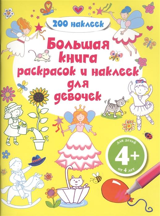 Саломатина Н. (ред.) Большая книга раскрасок и наклеек для девочек Животные 4