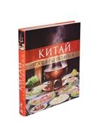 Китай Гастрономия ББПГ. Морозова. Ю. ISBN