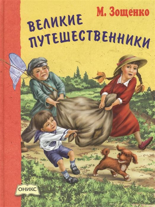 цена на Зощенко М. Великие путешественники