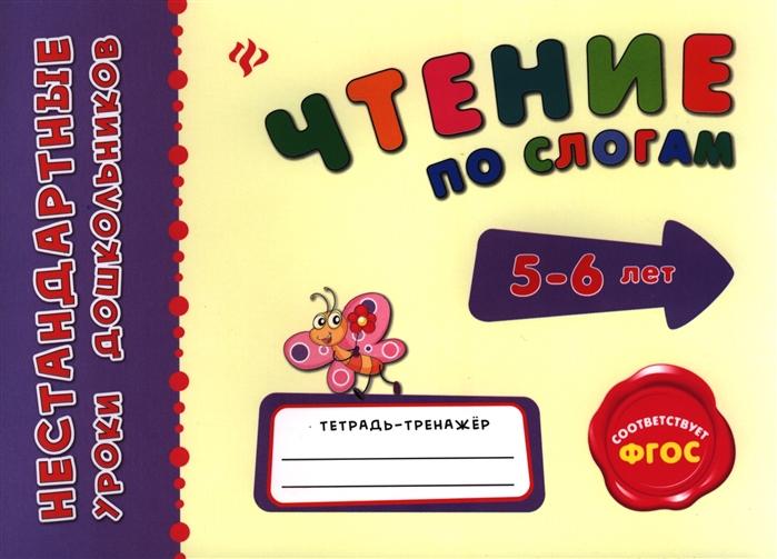 Леонова Н., Конобевская О. Чтение по слогам Тетрадь-тренажер 5-6 лет цены онлайн