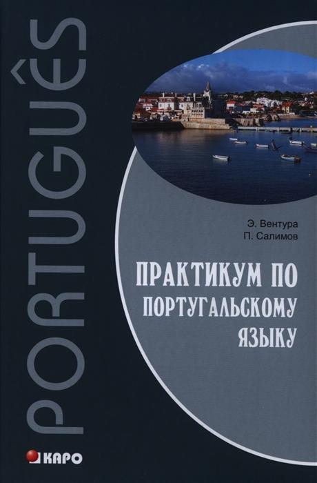 Вентура Э., Салимов П. Практикум по португальскому языку