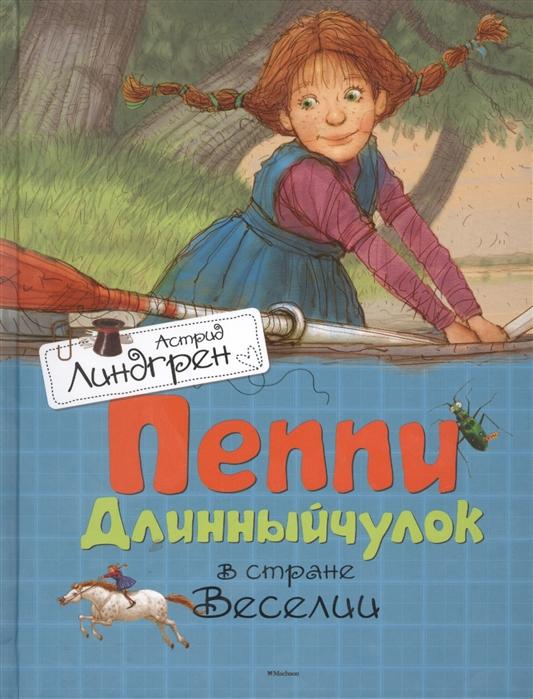 Линдгрен А. Пеппи Длинныйчулок в стране Веселии линдгрен а рони дочь разбойника водопад книга 4