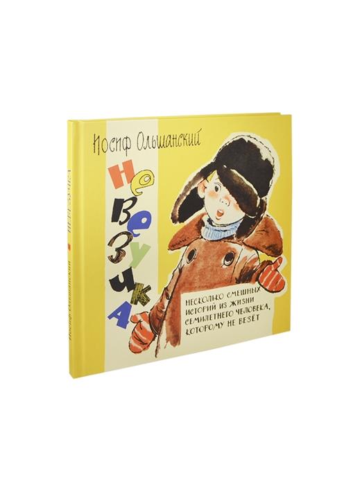 Ольшанский И. Невезучка несколько смешных историй из жизни семилетнего человека которому не везет