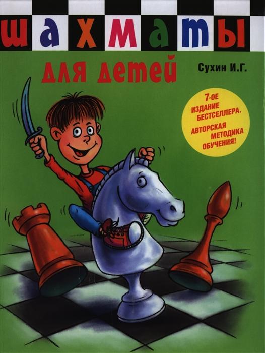 Сухин И. Шахматы для самых маленьких Шахматы для детей Книга-сказка для совместного чтения родителей и детей