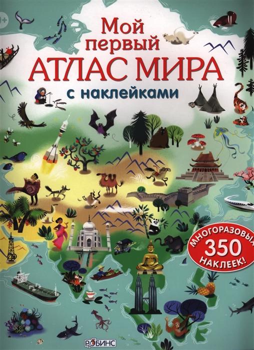 купить Мой первый атлас мира с наклейками 350 многоразовых наклеек по цене 451 рублей
