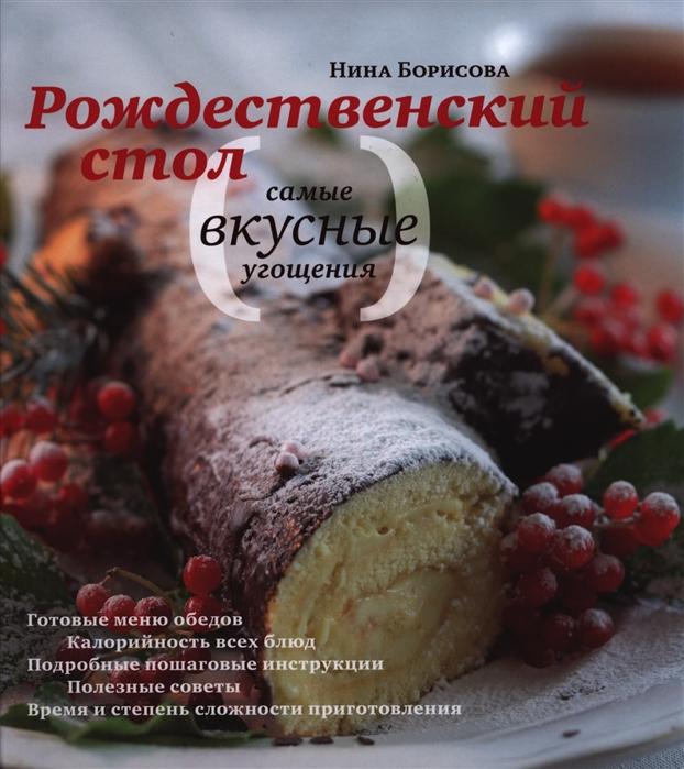 Борисова Н. Рождественский стол Самые вкусные угощения Кулинарные рецепты нина борисова пасхальный стол самые вкусные угощения кулинарные рецепты