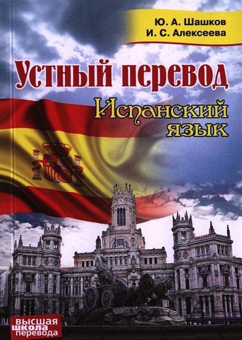 Шашков Ю., Алексеева И. Устный перевод Испанский язык Курс для начинающих Учебное пособие