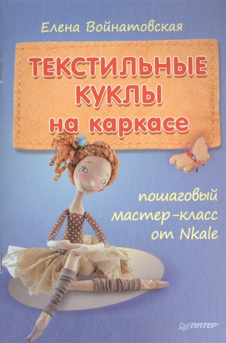 цена Войнатовская Е. Текстильные куклы на каркасе Пошаговый мастер-класс от Nkale онлайн в 2017 году