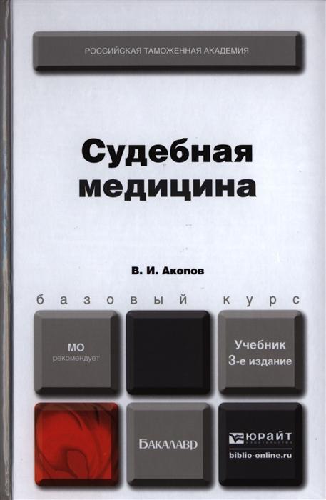 Акопов В. Судебная медицина Учебник для бакалавров 3-е издание переработанное и дополненное