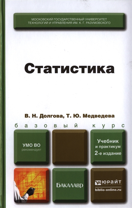 Долгова В., Медведева Т. Статистика Учебник и практикум для бакалавров 2-е издание переработанное и дополненное
