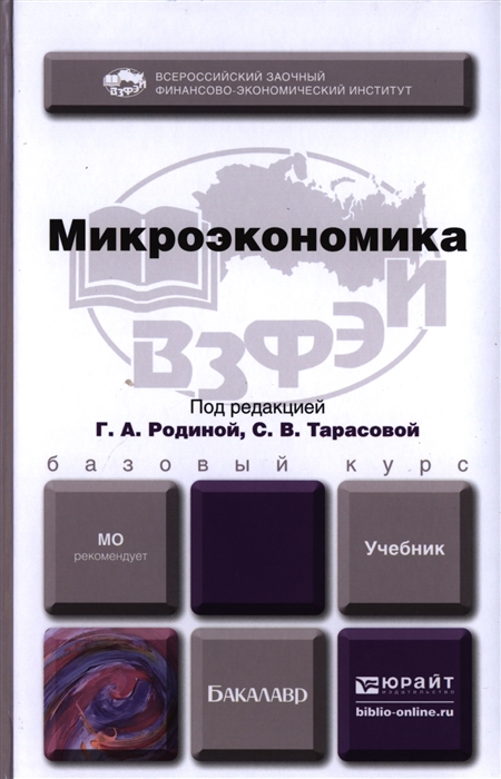 Родина Г., Тарасова С. (ред.) Микроэкономика Учебник для бакалавров дробот г мировая политика учебник для бакалавров