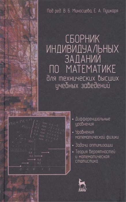 Сборник индивидуальных заданий по математике для технических высших учебных заведений Часть 2 Дифференциальные уравнения Уравнения математической физики Задачи оптимизации Теория вероятностей и математическая статистика Издание второе исправленное