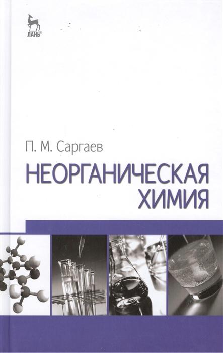Неорганическая химия учебное пособие Издание второе исправленное и дополненное
