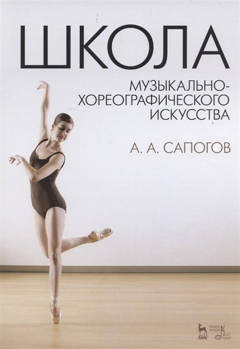 Сапогов А. Школа музыкально-хореографического искусства Учебное пособие