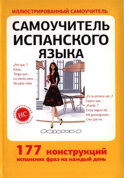 Федотова В. (сост.) Самоучитель испанского языка