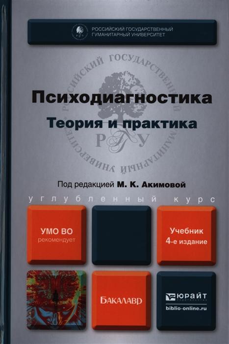 Акимова М. (ред.) Психодиагностика Теория и практика Учебник для бакалавров 4-е издание переработанное и дополненное