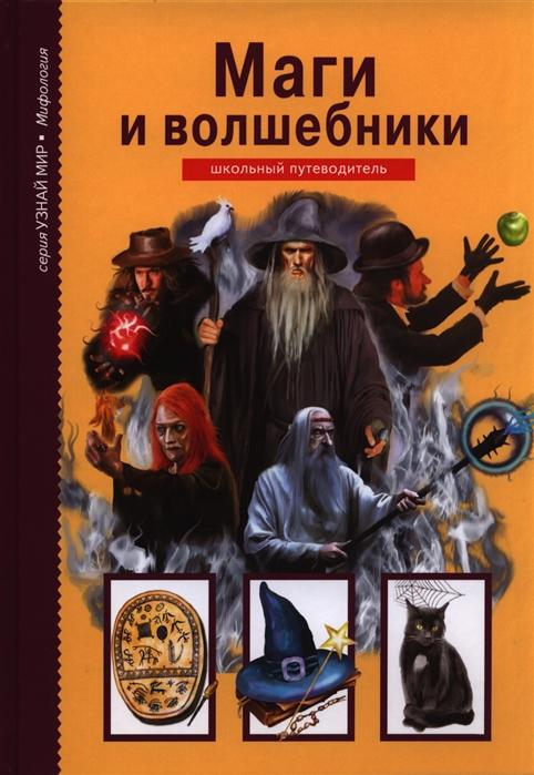 Купить Маги и волшебники, БКК СПб, Общественные науки