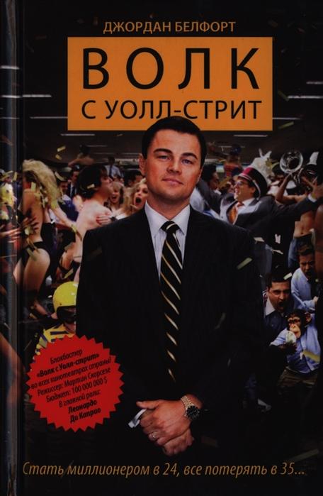 Белфорт Дж. Волк с Уолл-стрит