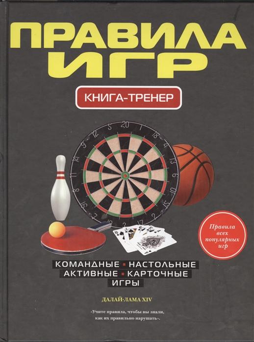 Мазаник С. Правила игр Командные Настольные Активные Карточные игры