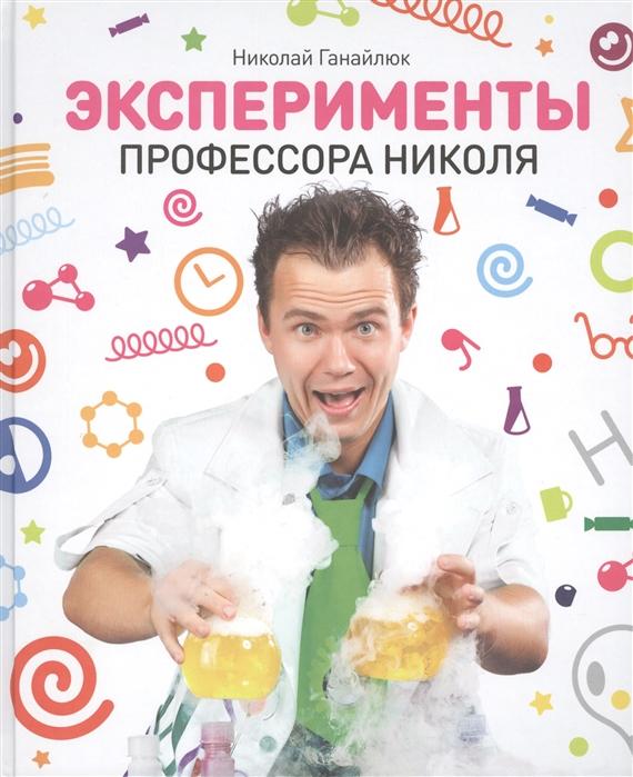Ганайлюк Н. Эксперименты профессора Николя