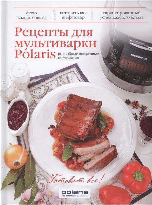 Братушева А. (ред.) Рецепты для мультиварки Polaris Подробные пошаговые инструкции