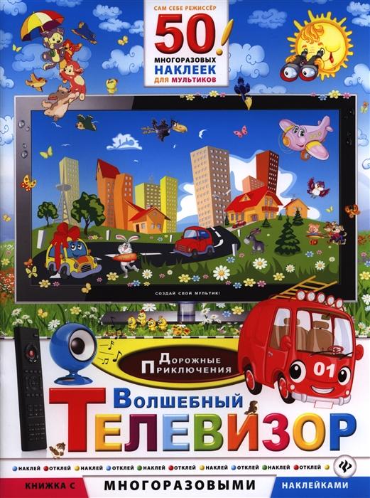 Фото - Волшебный телевизор Дорожные приключения 50 многоразовых наклеек для мультиков телевизор