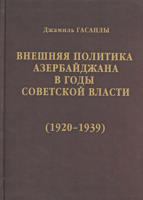 История дипломатии Азербайджанской Республики В трех томах Том II Внешняя политика Азербайджана в годы советской власти 1920-1939
