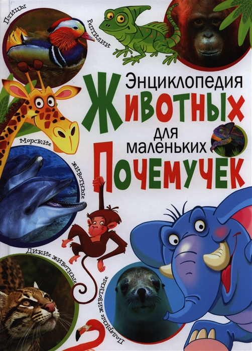 Купить Энциклопедия животных для маленьких почемучек, Рипол-Классик, Универсальные детские энциклопедии и справочники