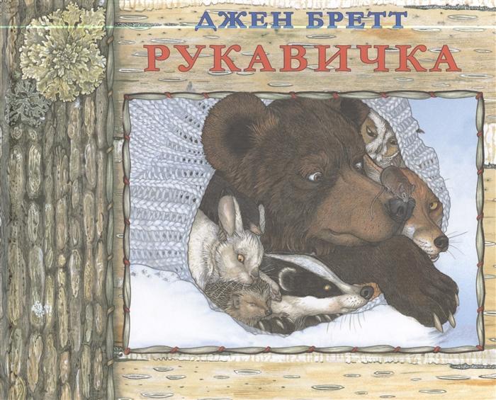 Бретт Дж. Рукавичка Украинская сказка пересказанная и иллюстрированная Джен Бретт стюарт бретт 300 подъёмов корпуса через 7 недель