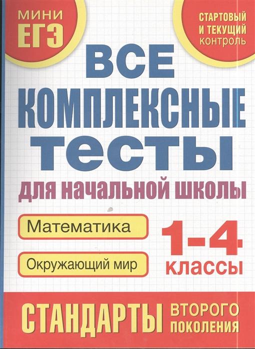 Танько М. Все комплексные тесты для начальной школы Математика окружающий мир 1-4 класс математика 4 класс занятия для начальной школы