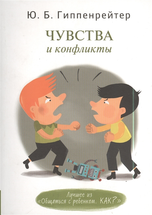 Гиппенрейтер Ю. Чувства и конфликты ю б гиппенрейтер психология детям добро и его друзья