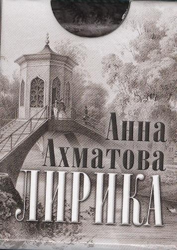 Ахматова А. Анна Ахматова Лирика анна ахматова вечер