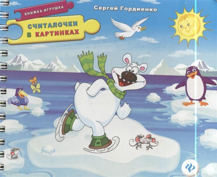 Гордиенко С. Считалочки в картинках Книжка-игрушка 5 пазлов-картинок е а матюшкина азбука 12 пазлов внутри книжка игрушка