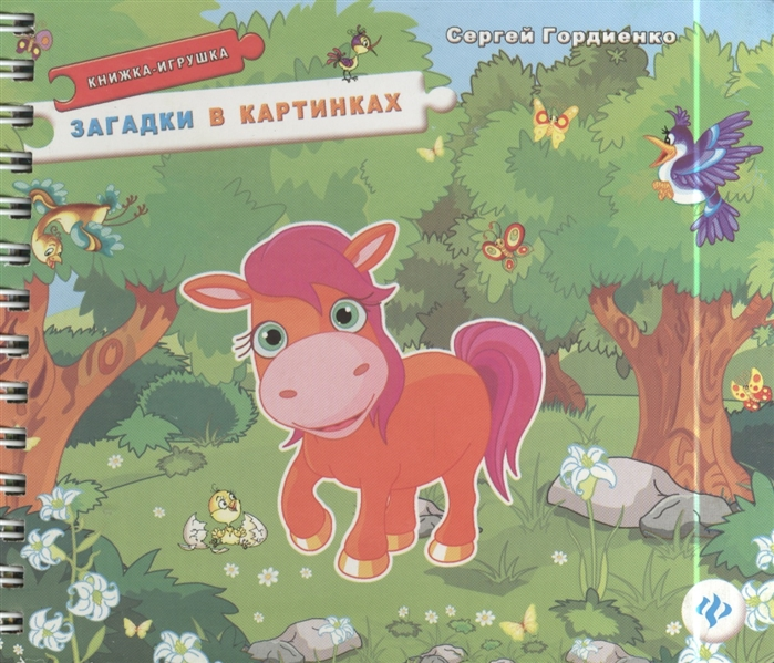 Гордиенко С. Загадки в картинках Книжка-игрушка 5 пазлов-картинок е а матюшкина азбука 12 пазлов внутри книжка игрушка