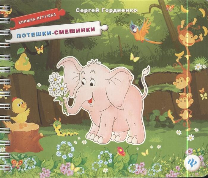 Гордиенко С. Потешки-смешинки Книжка-игрушка 5 пазлов-картинок е а матюшкина азбука 12 пазлов внутри книжка игрушка