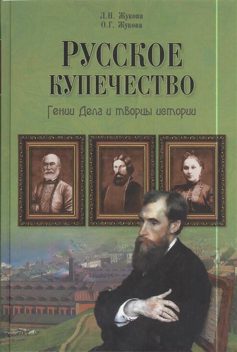 Русское купечество Гении дела и творцы истории