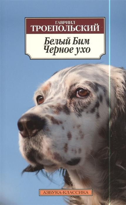 Троепольский Г. Белый Бим Черное ухо
