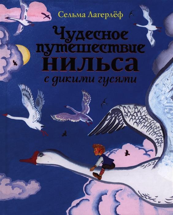 Купить Чудесное путешествие Нильса с дикими гусями, Эксмо, Сказки