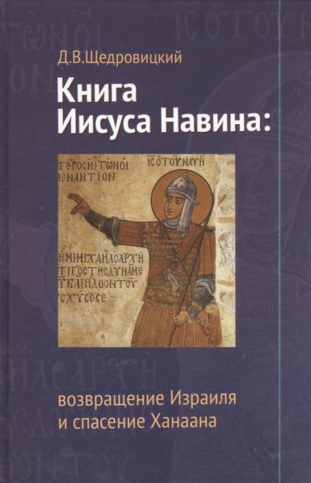 Щедровицкий Д. Книга Иисуса Навина возвращение Израиля и спасение Ханаана цена и фото