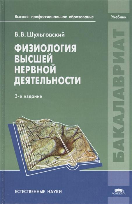 Физиология высшей нервной деятельности Учебник 3-е издание переработанное