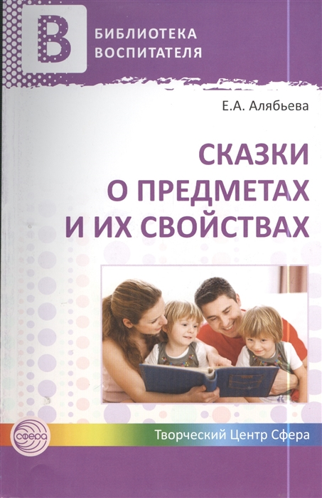 цена на Алябьева Е. Сказки о предметах и их свойствах Ознакомление с окружающим миром детей 5-7 лет