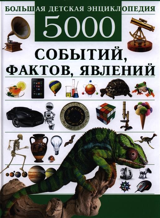 Большая детская энциклопедия 5000 событий фактов явлений