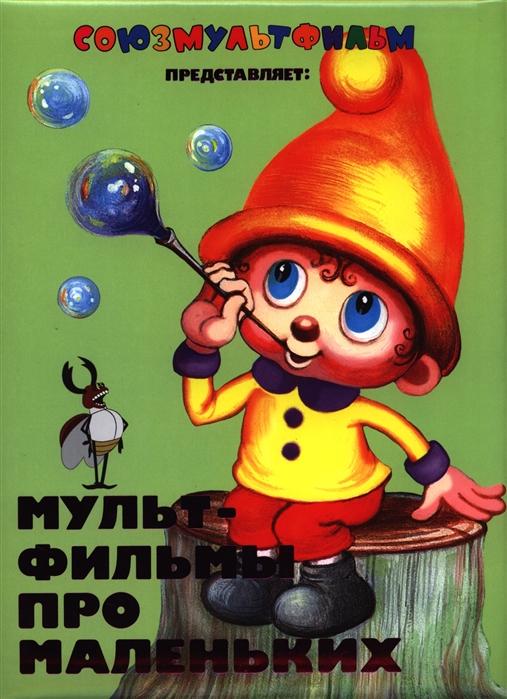 Гусарова Н. (ред.) Мультфильмы про маленьких алексангдра гусарова от и до…