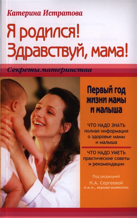 Истратова К. Я родился Здравствуй мама или Первый год жизни мамы и малыша визбор ю здравствуй я вернулся