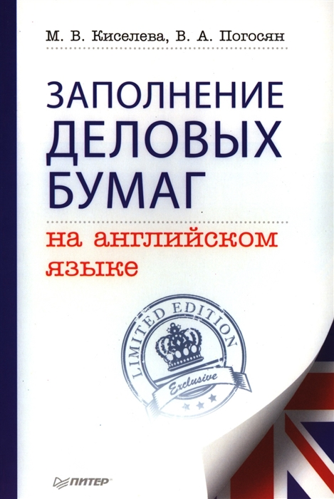 Киселева М., Погосян В. Заполнение деловых бумаг на английском языке м в киселева в а погосян заполнение деловых бумаг на английском языке