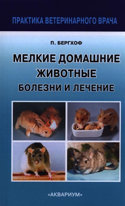 Бергхоф П. Мелкие домашние животные Болезни и лечение