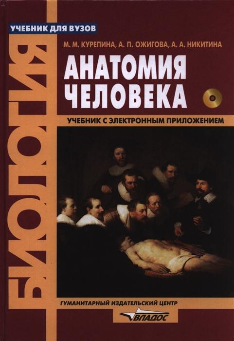 Курепина М., Ожигова А., Никитина А. Анатомия человека Учебник для вузов в комплекте с электронным приложением Анатомия человека Атлас
