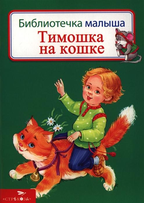 Тимошка на кошке Русские народные песенки и потешки божья коровка русские народные песенки и потешки